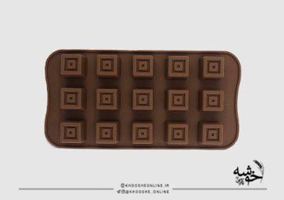 قالب سیلیکونی شکلات طرح معکب کد21