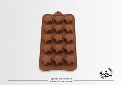 قالب سیلیکونی شکلات طرح ستاره کد 18