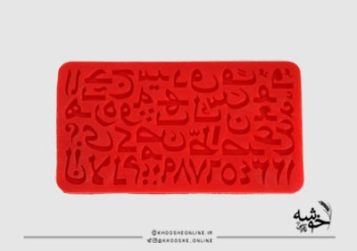 ملد حروف فارسی